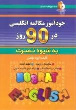 کتاب خودآموز مکالمه انگلیسی در 90 روز نصرت