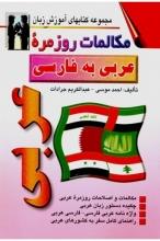 کتاب مکالمات روزمره ی عربی به فارسی