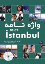 واژه نامه استانبول Istanbul B1-B2