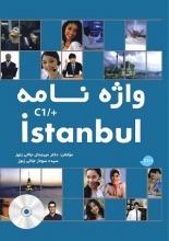 واژه نامه استانبول Istanbul C1 plus