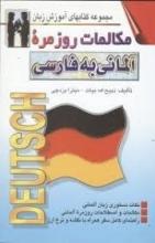 مکالمات روزمره آلمانی به فارسی