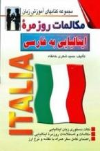 كتاب مكالمات روزمره ایتالیایی به فارسی