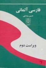 فرهنگ فارسي آلماني بزرگ اثر حسين پنبه چي