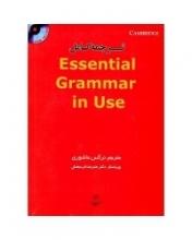 کتاب ترجمه كامل Essential Grammar In Use