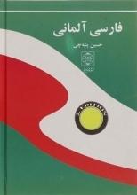 فرهنگ فارسي آلماني كوچك اثر حسين پنبه چي