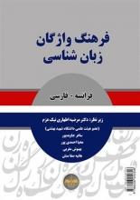 کتاب  فرهنگ واژگان زبان شناسی فرانسه - فارسی
