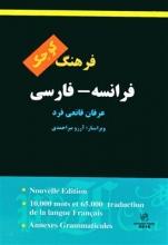 کتاب  فرهنگ کوچک فرانسه - فارسی قانعی