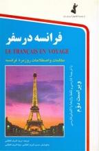 کتاب  فرانسه در سفر + CD