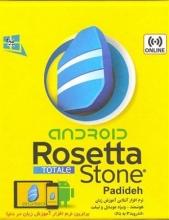 کتاب اموزش زبان فرانسوی رزیتا استون اندروید Rosetta Stone