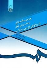 کتاب بررسی مقایسه ای وجه و زمان فعل در زبانهای فارسی و فرانسه