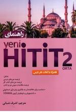 کتاب راهنمای کتاب ینی هیتیت Yeni Hitit 2 (اشرف شبانی)