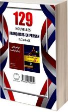 كتاب 129داستان کوتاه فرانسه فارسی