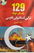 کتاب 129 داستان ترکی استانبولی فارسی اثر مونا شیری انتشارات دانشیار