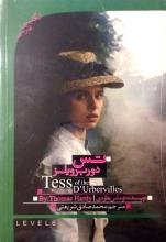کتاب تس دوربرویلز Tess of the D'Urbervilles