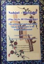 کتاب Nahjul – Balagha by Dr. Alaedin Pazargadi