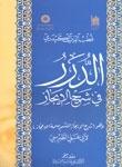 کتاب زبان الدرر في شرح الايجاز