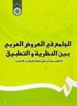 کتاب زبان الجامع في العروض العربي بين النظريه و التطبيق