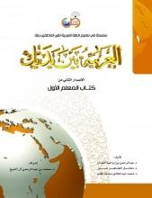 کتاب زبان العربية بين يديك 1 كتاب المعلم الأول