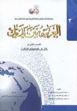 کتاب زبان العربية بين يديك 3 كتاب المعلم الثالث