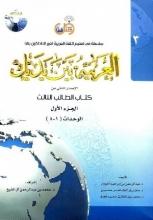 کتاب زبان العربية بين يديك 3 كتاب الطالب الثالث + CD