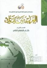 کتاب زبان العربية بين يديك 2 كتاب المعلم الثانی