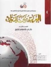 کتاب زبان العربية بين يديك 4 كتاب المعلم الرابع