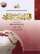 کتاب زبان العربية بين يديك 4 كتاب الطالب الرابع + CD