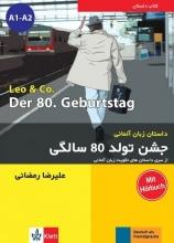 کتاب داستان آلمانی جشن تولد 80 سالگی ترجمه علی رضا رمضانی Der 80 Geburtstag