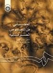 کتاب زبان المجاني من النصوص العرفانيه