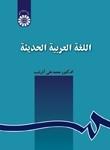 کتاب زبان اللغة العربية الحديثة