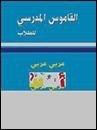 کتاب زبان القاموس المدرسي عربي عربي 2015