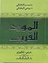 کتاب زبان المورد القريب(عربي-انکليزي)