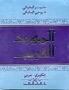 کتاب زبان المورد القريب( انکليزي-عربي)