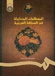 کتاب زبان المصطلحات المتداوله في الصحافه العربيه