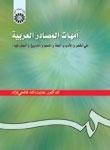 کتاب زبان امهات المصادر العربيه ( في الشعر و الادب و اللغه و التاريخ و الجغرافيا )