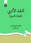کتاب زبان النقد الادبی ( محاولة تأصیل )