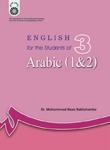 کتاب زبان انگليسي براي دانشجويان رشته عربي ( 1 و 2 )