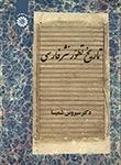 کتاب زبان تاریخ تطور نثر فارسی