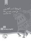کتاب زبان تاريخ الادب العربي في العصر العباسي (2) : 334 - 656 ه. ق