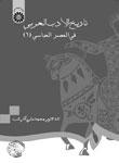 کتاب زبان تاريخ الادب العربي في العصر العباسي (1)