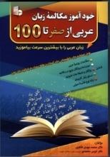 کتاب زبان خودآموز مکالمه زبان عربی از صفر تا صد