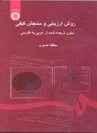 کتاب روش ارزيابي و سنجش کيفي متون ترجمه شده از عربي به فارسي