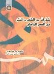 کتاب شذرات من الشعر و النثر في العصر الجاهلي