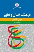 کتاب فرهنگ امثال و تعابیر: عربی - فارسی