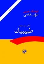 کتاب  فرهنگ جيبي عربي _ فارسي