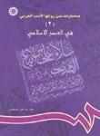 کتاب مختارات من روائع الادب العربي ( 2 ) : في العصر الاسلامي