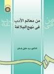 کتاب من معالم الأدب في نهج البلاغه