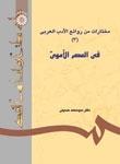 کتاب مختارات من روائع الادب العربي ( 3 ) : في العصر الاموي
