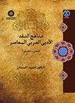 کتاب مناهج النقد الادبی العربی المعاصر ( عملی - تطبیقی )
