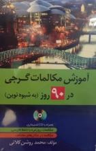 کتاب آموزش مکالمات گرجی در90 روز اثر محمد روشن کلاتی + CD
